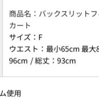 【Ungrid】バックスリットフィットフレアスカート