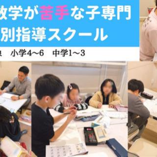 【算数・数学】苦手な子専門の個別指導塾/数楽の家④