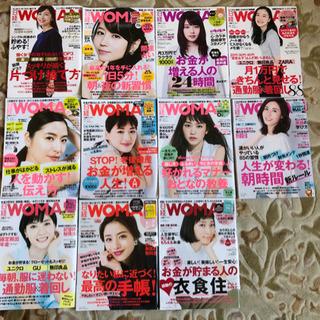 【値下げ】日経ウーマン バックナンバー 13冊まとめて