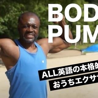 外国人アスリートの英語ボディパンプ!(オンライン)
