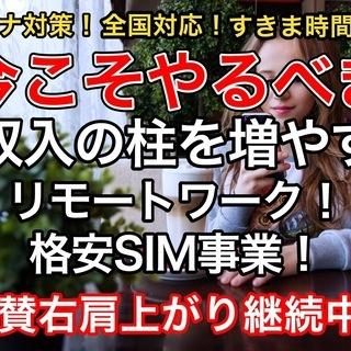 ⭐️絶賛右肩上がり継続中⭐️格安SIMの販売業務