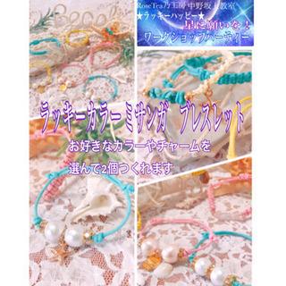 【星に願いを!★ラッキーハッピーアイテム ワークショップパーテ...