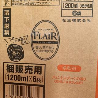 フレアフレグランス 柔軟剤 ジェントル&ブーケ