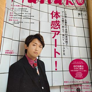 Hanako2013年9月号古本0円