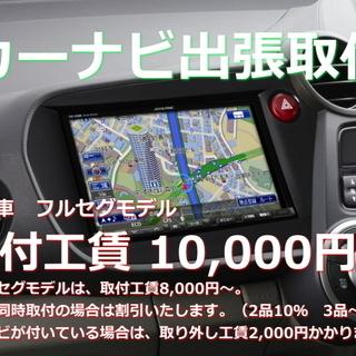 【大阪 奈良】地デジカーナビ・バックカメラ・ETC・ドラレコ他...