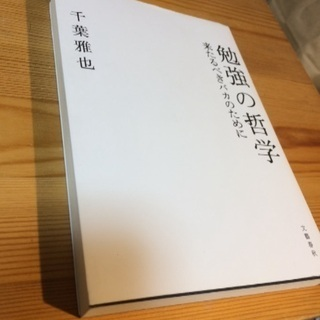 千葉雅也『勉強の哲学』文藝春秋