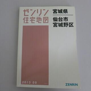 ゼンリン 住宅地図 宮城県 仙台市