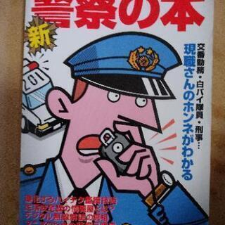 警察の本 400円