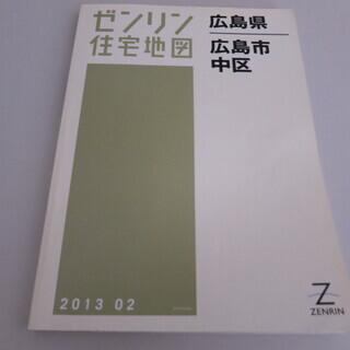 ゼンリン 住宅地図 広島県 広島市 中区