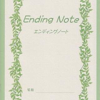 7/18(土) 元気な今、始める終活のセミナー「書いてみよう!エ...