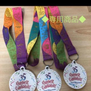 ディズニーランド35周年ハピエストサプライズメダル
