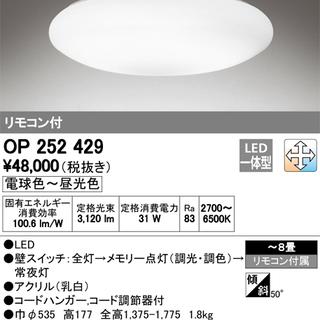 オーデリック LEDペンダントライト 「OP252429」 (~...