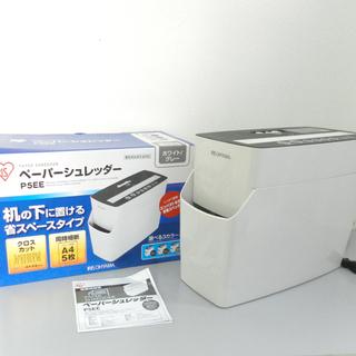 アイリスオーヤマ ペーパーシュレッダー クロスカット A4…
