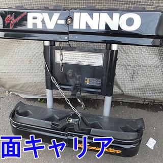 ☆RV-INNO/イノー☆背面キャリア スキーキャリア ランクル...
