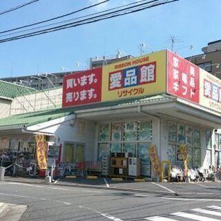 店舗型大型リサイクルショップ!出張見積無料・出張買取無料・明るい...
