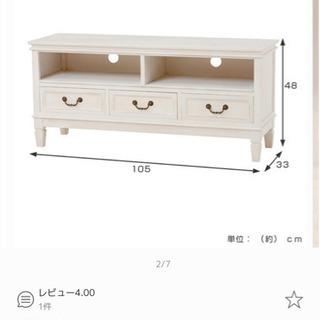 テレビ台美品ローボード/ホワイト/シャビーシック/アンティーク調