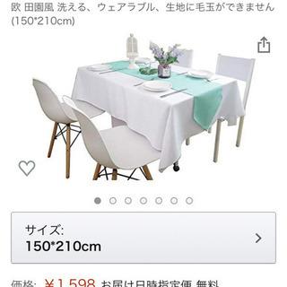 テーブルクロス ホワイト 白い布の画像