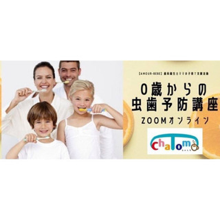 【chaTomoチャンネル】歯科衛生士による0歳からの虫歯…