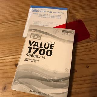 大学入試データ解析 英単語バリュー1700