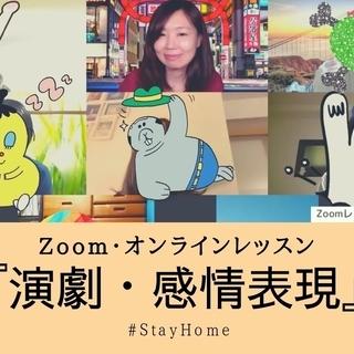 【オンライン開催】全国どこからでも参加できる!演劇・脚本・朗読・...
