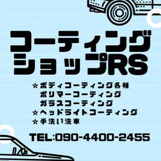 コーティングショップRS 愛車のコーティングはお任せ下さい。低コストなのにハイクオリティなコーティングをお届けします!の画像