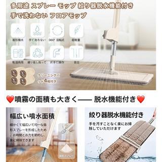 手洗い不要 水切機能➕スプレー付フロアモップ マイクロファイバー...