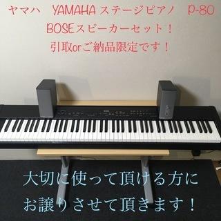 値下げ致しました!名器!ヤマハ YAMAHA ステージピアノ 電...
