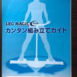 レッグマジックサークル