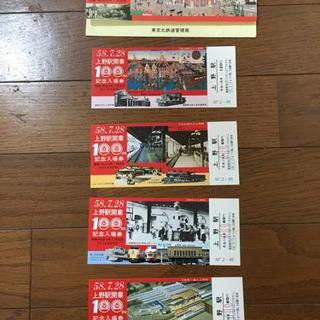 上野駅開業 100周年 記念入場券