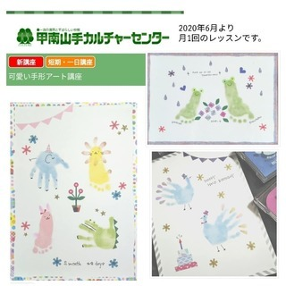 【神戸】手形アート 7/8 甲南山手カルチャーセンター