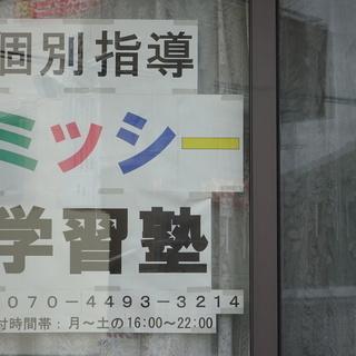 新規塾生募集!!6月~7月入塾特典あり(先着30名様限定)【個別...