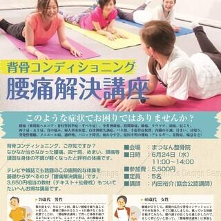 背骨コンディショニング 腰痛解決講座 2020年6月24日開催決定!