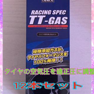 TT-GAS  12本セット 車のタイヤの特殊添加ガス 新品未開封