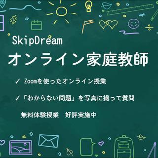 SkipDream 訪問・オンライン「家庭教師」 算数・数学・英語