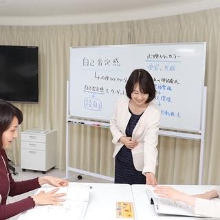 <2日間で受講費¥9,980>2日間で楽しく学ぶ「2級心理カウン...