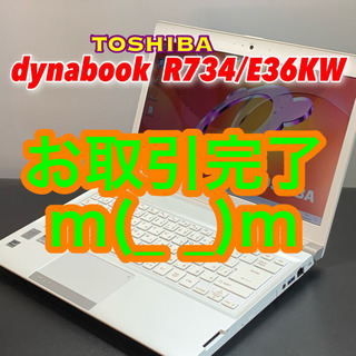 13.3薄型ダイナブック・レアカラー/4コアi7/メモリ8G/S...