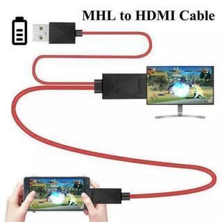 ①テレビでYouTube テレビでスマホ画面 HDMI変換ケーブル