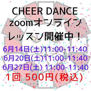 埼玉県狭山市チアダンス☆オンラインレッスン追加開催!