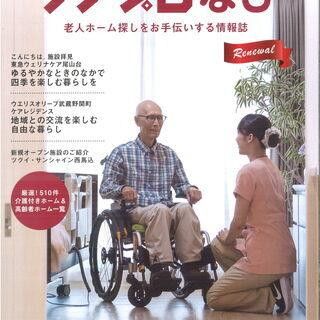 介護老人ホーム探しをお手伝いする情報誌 無料進呈!