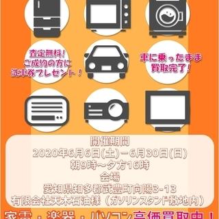 【知多郡武豊町】お車に乗ったままドライブスルー買取イベントを開催...