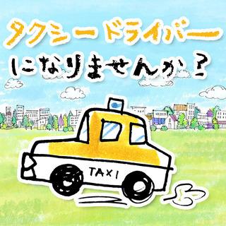 女性/未経験者歓迎/タクシー乗務員