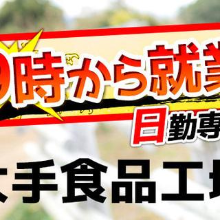 ◆9:00~◆人気の日勤!◎食品の製造作業!◎【電車通勤もOK】