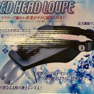LEDヘッドルーペ未使用