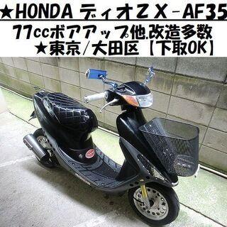 ★HONDAディオAF35-ZX!77ccボアアップ他改造多数★...