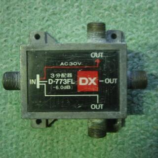 DXアンテナ製テレビ3分配器 D-773FL(-6dB)端子通電...