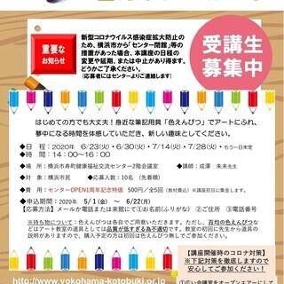 【受講生募集】横浜市寿町健康福祉交流センターアート講座「色えんぴ...