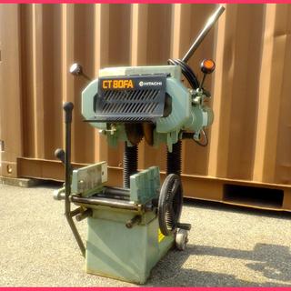 日立工機 245mm 小型ほぞ取り CT80FA 動作品 電動工...