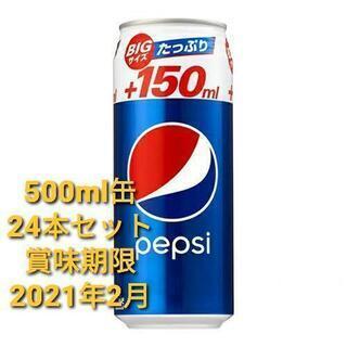 ペプシコーラ 500ml缶 ロング缶 24本セット