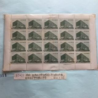 記念切手3シート セット 逓信総合博物館竣工・国土緑化運動