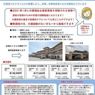 介護福祉士実務者研修【通信課程】受講生募集中です!!